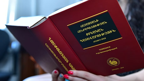 "NEW MANUAL AT FACULTY OF LAW: 4TH EDITION OF THE SPECIAL PART OF ""CRIMINAL COURT OF REPUBIC OF ARMENIA"" TEXTBOOK IS READY"
