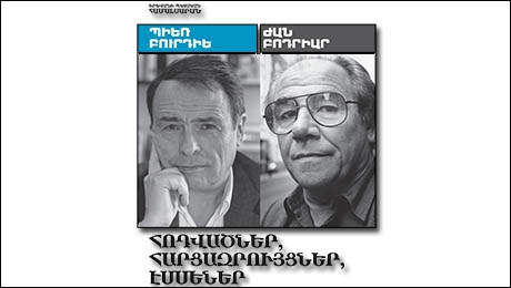 """IT IS IMPOSSIBLE TO IMAGINE TODAY'S FRENCH CULTURE WITHOUT PIERRE BOURDIEU AND JEAN BAUDRILLARD"": ARTHUR MKRTCHYAN ABOUT THE NEW BOOK BOUDRIER AND BAUDRILLARD"