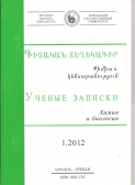 Proceedings of the YSU, Series Chemistry and Biology 2012 #1(227)