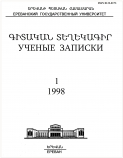 Proceedings of Yerevan State University 1998 #1(188)