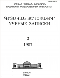 Proceedings of Yerevan State University 1987 #2 (165)