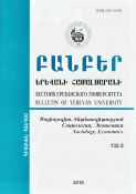 """Banber""- Bulletin of Yerevan University, ""Sociology, Economics "", 132.5, 2010"