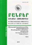 """Banber""- Bulletin of Yerevan University, ""International Relations, Political Science"", 130.6, 2010"