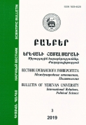 """Bulletin of Yerevan University. International Relations, Political Science"", 2019 № 3 (30)"