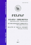 """Bulletin of Yerevan University. Philosophy, Psychology"", 2017 № 1 (22)"
