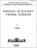 Proceedings of Yerevan State University 1996 #2 (185)