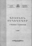 Proceedings of Yerevan State University 2005 #3(208)