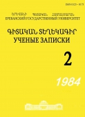 Proceedings of Yerevan State University 1984 #2 (156)
