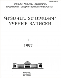 Proceedings of Yerevan State University 1997 #1(186)
