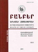 """Banber""- Bulletin of Yerevan University, ""Armenian Studies"", 135.1, 2011"
