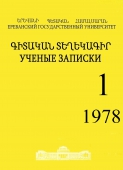 Proceedings of Yerevan State University 1978 #1 (137)
