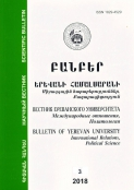 """Bulletin of Yerevan University. International Relations, Political Science"", 2018 № 3 (27)"