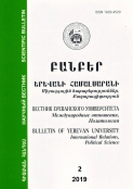 """Bulletin of Yerevan University. International Relations, Political Science"", 2019 № 2 (29)"