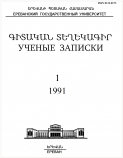 Proceedings of Yerevan State University  1991 #1 (176)