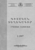 Proceedings of Yerevan State University 2007 #2(213)