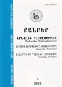 """Bulletin of Yerevan University. Sociology, Economics"", 2018 № 3 (27)"