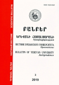 """Bulletin of Yerevan University. Jurisprudence"", 2019 № 3 (30)"
