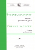 Proceedings of the YSU, Series Chemistry and Biology 2011 #1(224)
