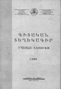 Proceedings of Yerevan State University 2004 #2(204)