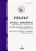 """Bulletin of Yerevan University. Philosophy, Psychology"", 2018 № 2 (26)"