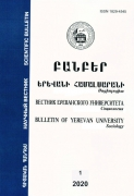 """Bulletin of Yerevan University. Sociology"", 2020 № 1 (31)"