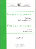 Proceedings of the YSU, Series Chemistry and Biology 2012 #2(228)