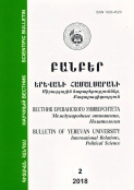 """Bulletin of Yerevan University. International Relations, Political Science"", 2018 № 2 (26)"