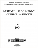 Proceedings of Yerevan State University 1994 #2 (181)