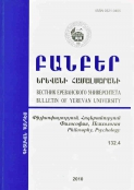 """Banber""- Bulletin of Yerevan University, ""Philosophy, Psychology"", 132.4, 2010"