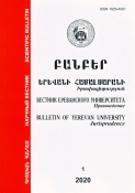 """Bulletin of Yerevan University. Jurisprudence"", 2020 № 1 (31)"