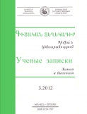 Proceedings of the YSU, Chemistry and Biology 2012 #3(229)