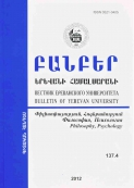 """Banber""- Bulletin of Yerevan University, ""Philosophy, Psychology"", 137.4, 2012"