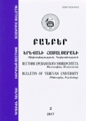 """Bulletin of Yerevan University. Philosophy, Psychology"", 2017 № 2 (23)"