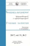 Proceedings of the YSU, Series Geology and Geography 2017, volum 51, № 2