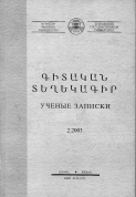 Proceedings of Yerevan State University  2003 #2(201)