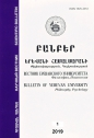 """Bulletin of Yerevan University. Philosophy, Psychology"", 2019 № 1 (28)"
