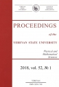 Proceedings of the YSU, Physical and Mathematical Sciences 2018, volum 52, № 1
