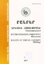 """Bulletin of Yerevan University. Philology"", 2017 № 1 (22)"