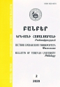 """Bulletin of Yerevan University. Philology"", 2020 № 2 (32)"