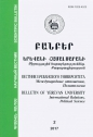 """Bulletin of Yerevan University. International Relations, Political Science"", 2017 № 2 (23)"