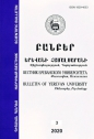 """Bulletin of Yerevan University. Philosophy, Psychology"", 2020 № 3 (33)"