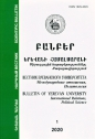 """Bulletin of Yerevan University. International Relations, Political Science"", 2020 № 1 (31)"