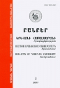 """Bulletin of Yerevan University. Jurisprudence"", 2017 № 2 (23)"