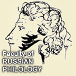 Faculty of Russian Philology