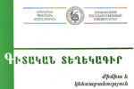 Proceedings of Yerevan State University #3