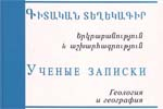 Proceedings of Yerevan State University # 2