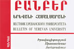 Bulletin of Yerevan University