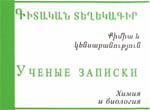 Proceedings of Yerevan State University # 1