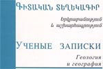 Proceedings of Yerevan State University # 3